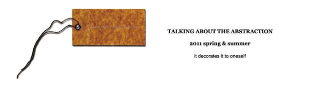 【TALKING ABOUT THE ABSTRACTION | トーキング アバウト ジ アブストラクション お家芸の転写編】