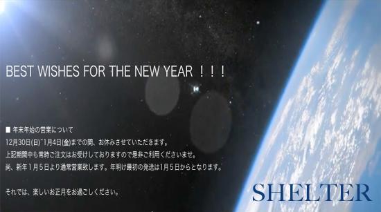 【年末のご挨拶】